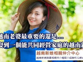 娶越南老婆最重要的還是要娶到一個能共同經營家庭的越南新娘
