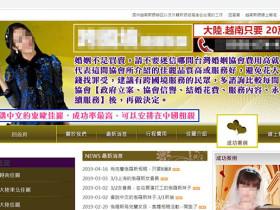 戳破非法越南新娘跨國婚姻仲介的粉紅泡泡