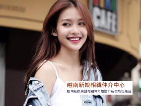 立即擁有個年輕漂亮伴侶終結單身的越南新娘婚姻媒合